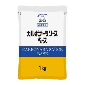 QP) カルボナーラソースベース 冷凍 1kg