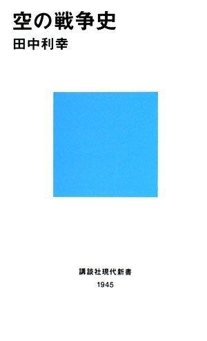 空の戦争史 (講談社現代新書)