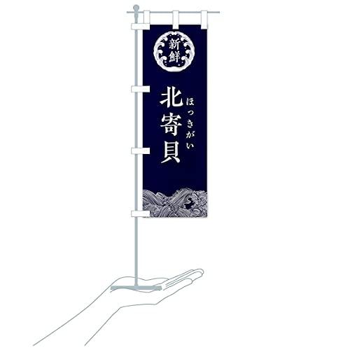 卓上ミニ北寄貝・ほっきがい・鮮魚 のぼり旗 サイズ選べます(卓上ミニのぼり10x30cm 立て台付き)