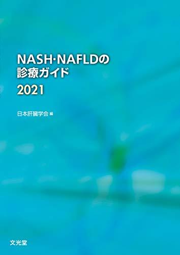 NASH・NAFLDの診療ガイド2021