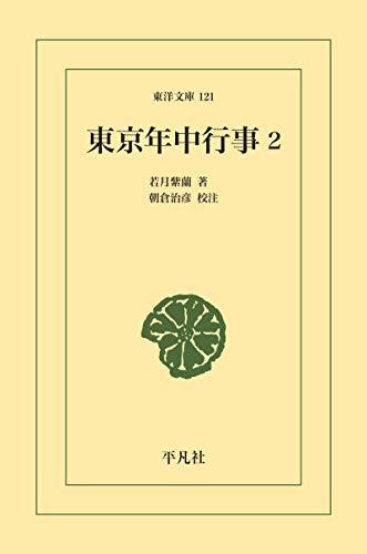 東京年中行事 2 (東洋文庫0121)