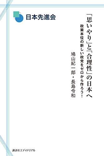 「思いやり」と「合理性」の日本へ
