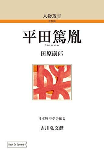 平田篤胤 (人物叢書 新装版 111)の詳細を見る