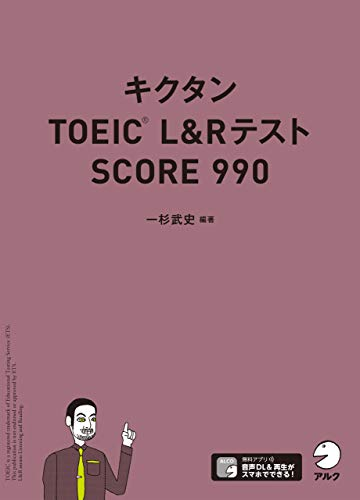 [音声DL付]キクタンTOEIC L&Rテスト SCORE990 キクタンTOEICシリーズ