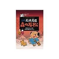二代 広沢虎造 森の石松3―アニメ浪曲紀行 清水次郎長伝― [DVD]