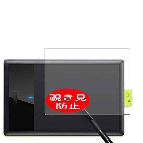 VacFun Anti Espia Protector de Pantalla, compatible con Wacom pen tablet Bamboo Pen CTL-470 / K0, Screen Protector Filtro de Privacidad Protectora(Not Cristal Templado) NEW Version