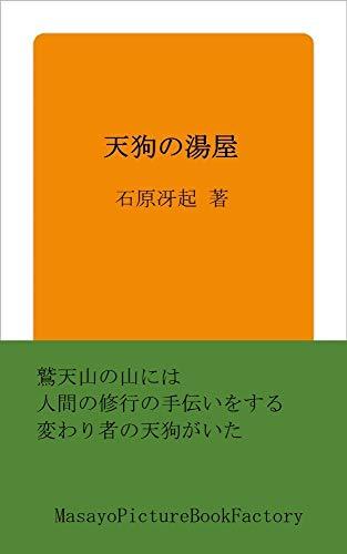 天狗の湯屋 (MasayoPictureBookFactory)