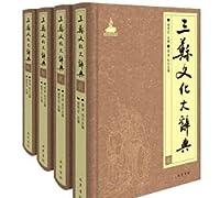 三苏文化大辞典*