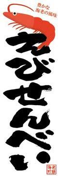 のぼり旗スタジオ のぼり旗 えびせんべい003 大サイズ H2700mm×W900mm