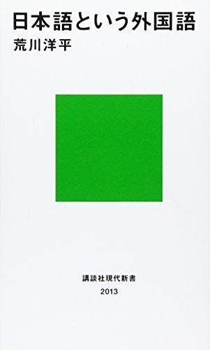 日本語という外国語 (講談社現代新書)の詳細を見る