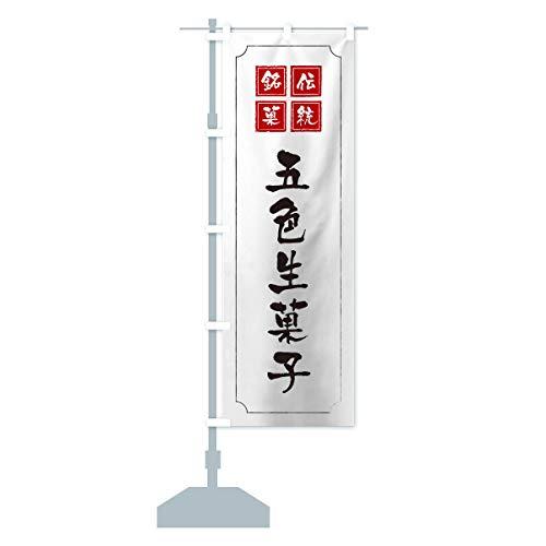 五色生菓子し のぼり旗 サイズ選べます(ショート60x150cm 左チチ)