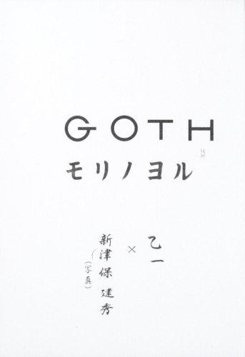 GOTH  モリノヨル