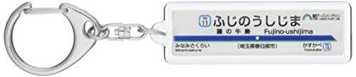 東武鉄道野田線「藤の牛島」キーホルダー 電車グッズ