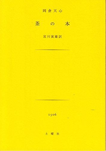 茶の本 (土曜文庫)の詳細を見る