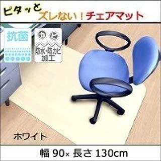 EASE座椅垫 ECM-57 宽90×长130cm 白色 サイズ:幅90×長さ130cm -