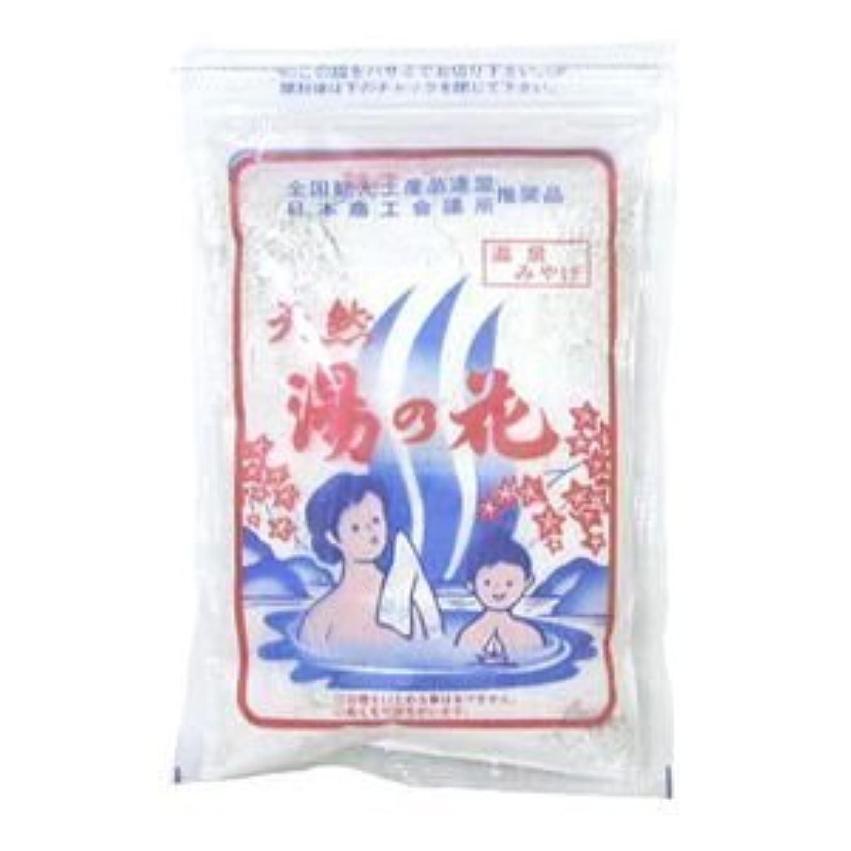 健康的膿瘍甘味【12個】 天然湯の花 (徳用) F-250 x 12個 (4936626000079-12)