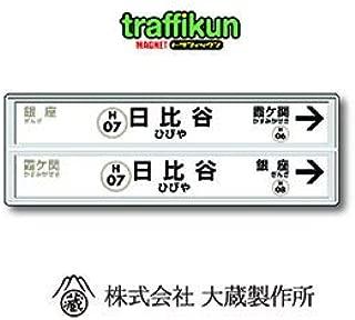 東京メトロ 駅名標 マグネット ステッカー・日比谷線 日比谷駅 標識を作っている会社だからできる超リアルな東京メトロ駅名標