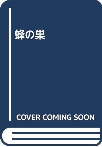 蜂の巣 / カミロ・ホセ・セラ
