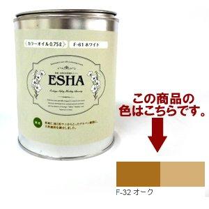ESHA 自然塗料 エシャ カラーオイル 0.75L オーク