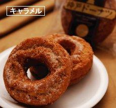 神戸ドーナツ キャラメル×25個