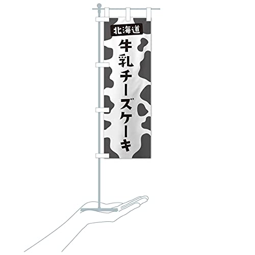 卓上ミニ北海道牛乳チーズケーキ のぼり旗 サイズ選べます(卓上ミニのぼり10x30cm 立て台付き)