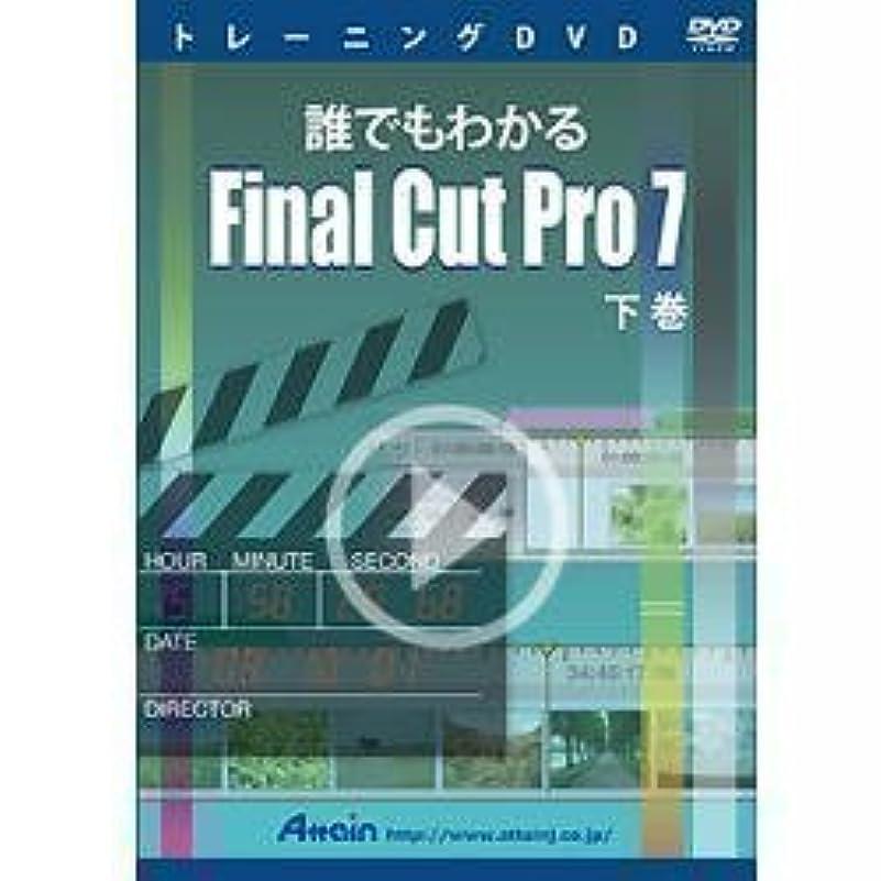 学習者ベッドを作る交響曲アテイン 誰でもわかるFinal Cut Pro 7 下巻