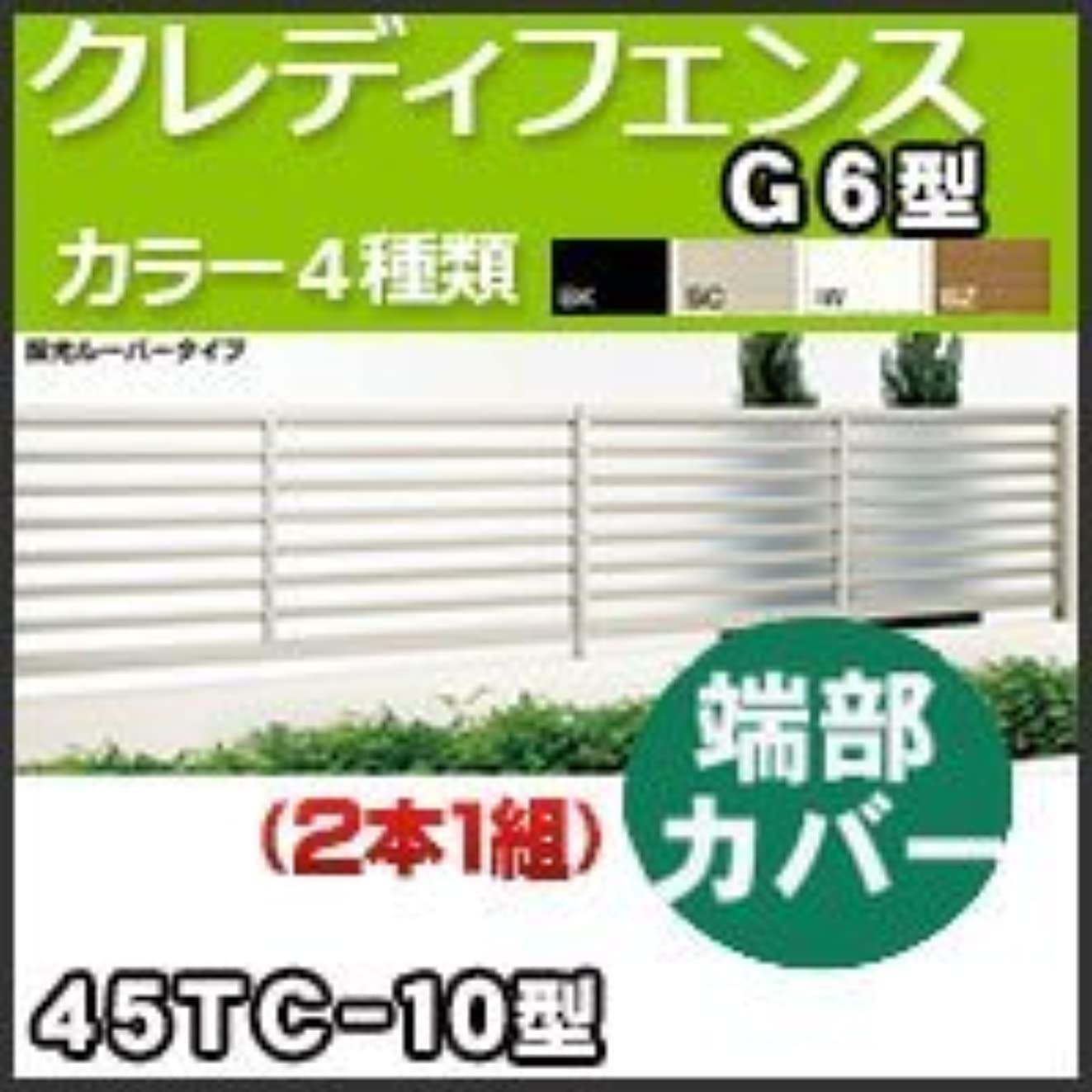 インターネット孤独危険四国化成 クレディフェンスG6型用端部カバー(2本1組)45TC-10 H1,000mm ブロンズ