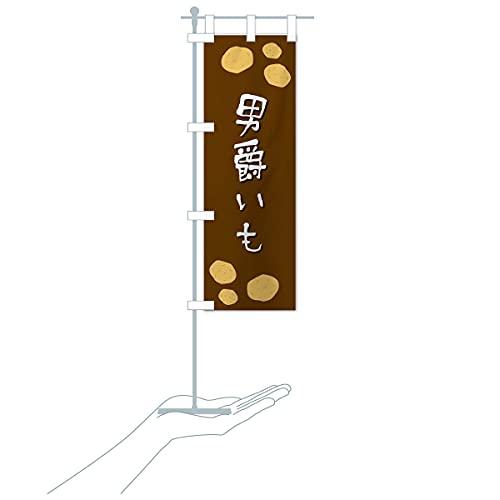 卓上ミニ男爵いも のぼり旗 サイズ選べます(卓上ミニのぼり10x30cm 立て台付き)