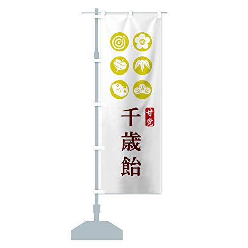 千歳飴 のぼり旗 サイズ選べます(ショート60x150cm 左チチ)