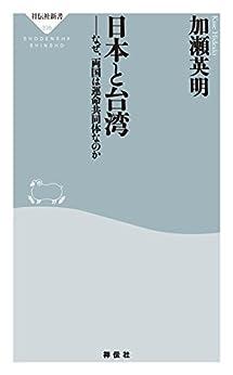 [加瀬英明]の日本と台湾 (祥伝社新書)