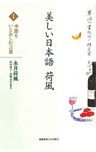 美しい日本語 荷風 I 季節をいとおしむ言葉
