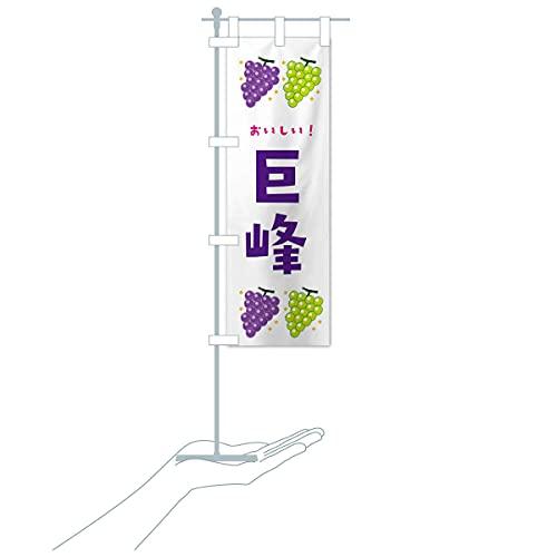 卓上ミニ巨峰・葡萄・ブドウ のぼり旗 サイズ選べます(卓上ミニのぼり10x30cm 立て台付き)