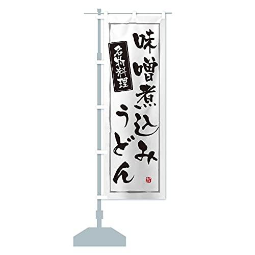 名物料理き味噌煮込みうどん のぼり旗 サイズ選べます(スリム45x180cm 左チチ)