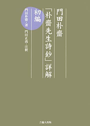 門田朴齋「朴齋先生詩鈔」詳解 初編