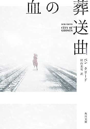 血の葬送曲 (角川文庫)