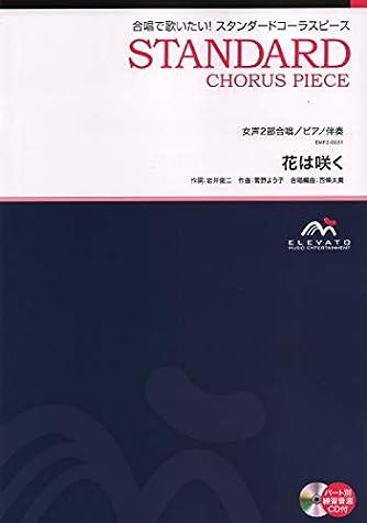 EMF2-0031 合唱スタンダード 女声2部合唱/ピアノ伴奏 花は咲く (合唱で歌いたい!JーPOPコーラスピース)