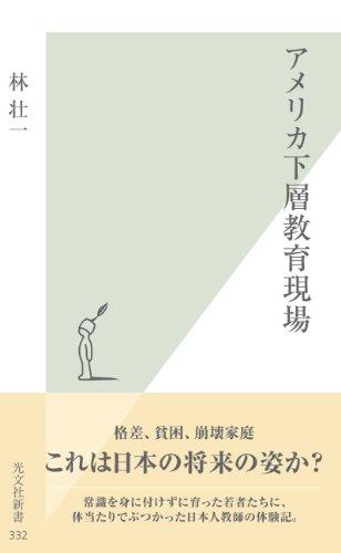 アメリカ下層教育現場 (光文社新書)