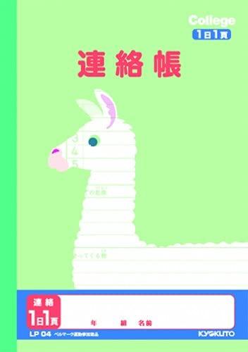 日本ノート(キョクトウ) カレッジアニマル学習帳 A5連絡帳 1日1頁ヨコ書き 朝会タイプ LP04