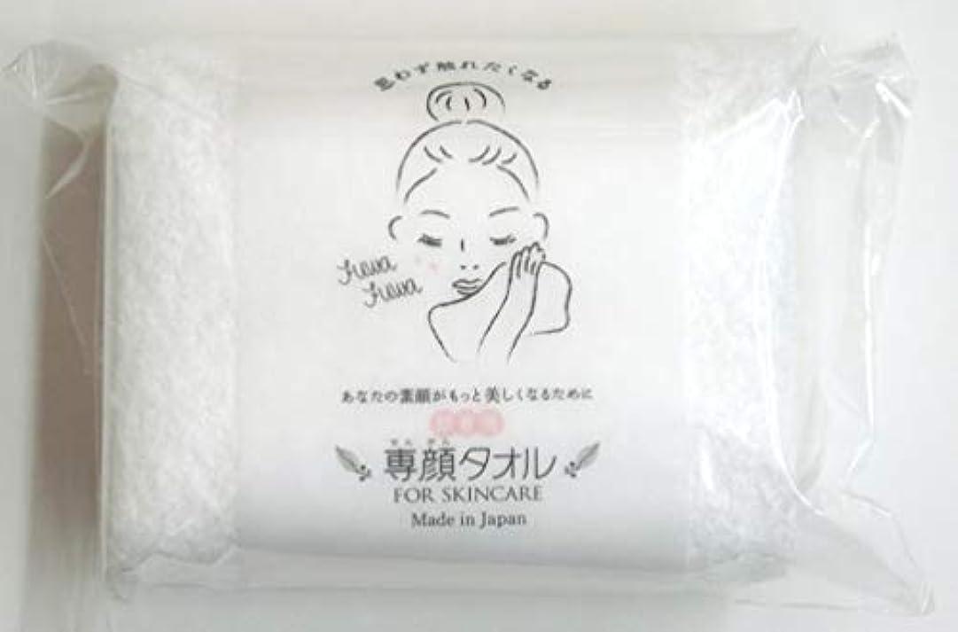割る劣る活性化おぼろタオル 専顔タオル 1枚入り
