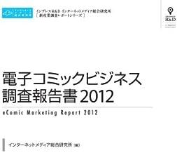 電子コミックビジネス調査報告書2012(CDなし) (新産業調査レポートシリーズ)