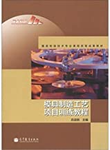 Mold manufacturing technology the professional curriculum reform achievements textbooks: mold manufacturing process training tutorial(Chinese Edition)