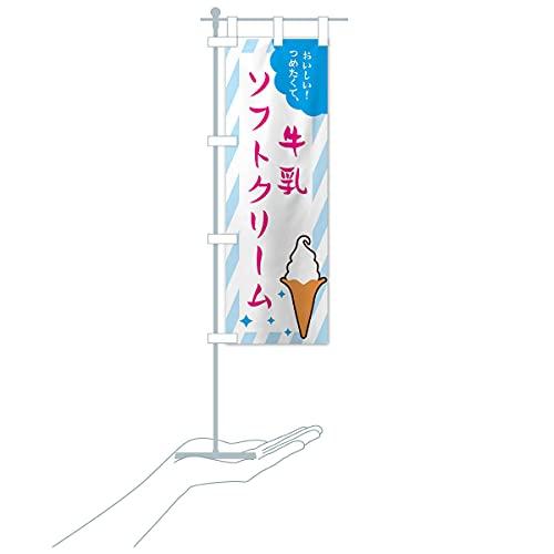 卓上ミニ牛乳ソフトクリーム のぼり旗 サイズ選べます(卓上ミニのぼり10x30cm 立て台付き)