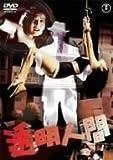 透明人間 [DVD] image