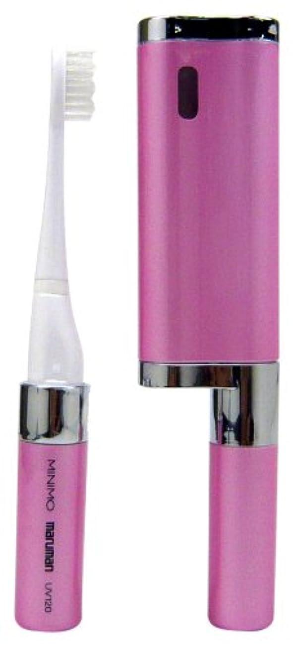 おっとかもめクリアmaruman (マルマン) UV殺菌機一体型 音波振動歯ブラシMINIMO UVタイプ スイートピンク MP-UV120 SPK