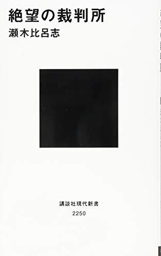 絶望の裁判所 (講談社現代新書)