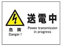 産業安全標識 F51 危険送電中 225×300mm