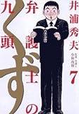 弁護士のくず (7) (ビッグコミックス)