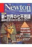 新・世界の七不思議―最新考古学があかす古代ミステリー (ニュートンムック)