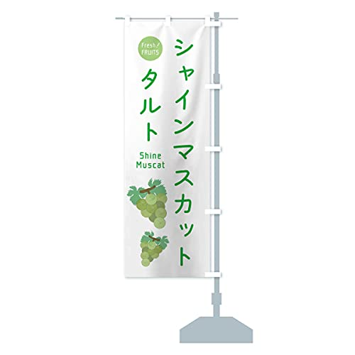 シャインマスカットタルト・ぶどう・葡萄 のぼり旗 チチ選べます(レギュラー60x180cm 右チチ)