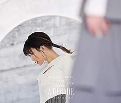 森恵「奇跡は私に起こらない」の歌詞を収録したCDジャケット画像